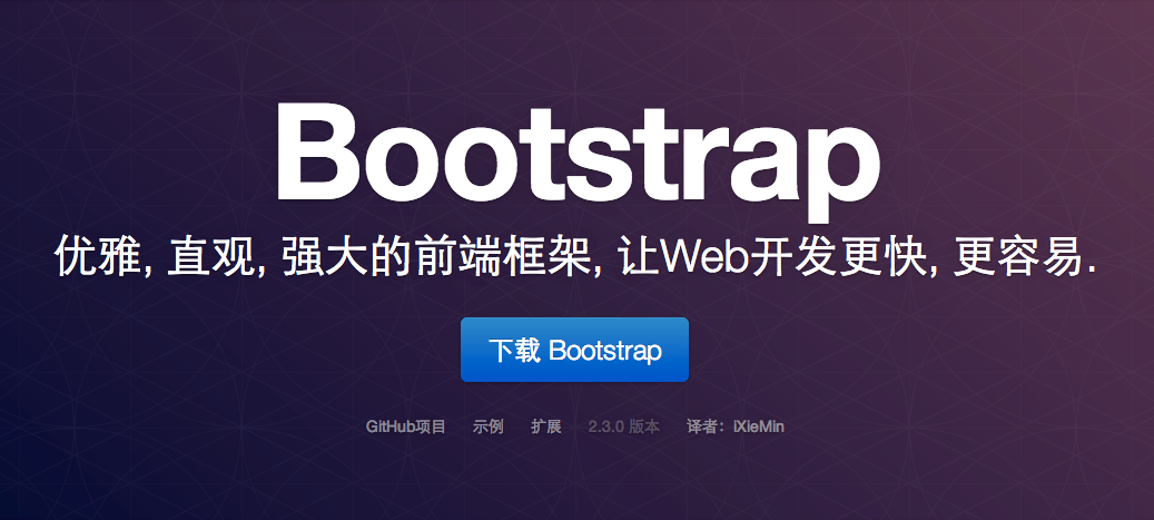 Bootstrap 2.3.0