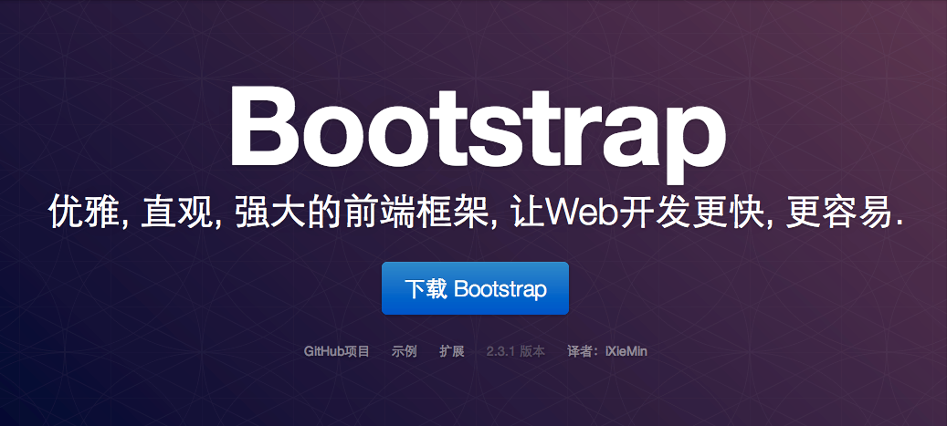 Bootstrap 2.3.1